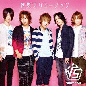 純愛デリュージョン(初回生産限定盤B CD+DVD) [ √5 ]