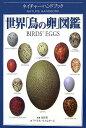 世界「鳥の卵」図鑑 [ マイケル・ウォルターズ ]