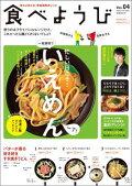 食べようび(vol.04)
