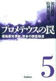 プロメテウスの罠(5) [ 朝日新聞社 ]