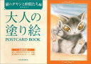 大人の塗り絵POSTCARD BOOK(猫のダヤンと仲間たち編) [ 池田あきこ ]