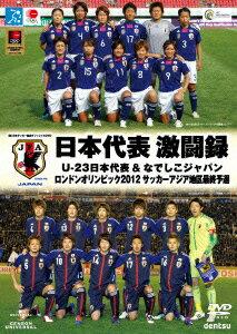 日本代表激闘録 U-23日本代表 & なでしこジャパン ロンドン五輪アジア地区最終予選