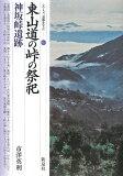 【】東山道の峠の祭祀?神坂峠遺跡