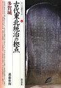 【送料無料】古代東北統治の拠点多賀城