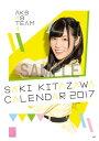 (卓上)AKB48 北澤早紀 カレンダー 2017【楽天ブックス限定特典付】 [ 北澤早紀 ]