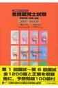 言語聴覚士試験(2005〜06年版)