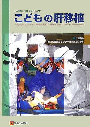 こどもの肝移植 『いのち』を救うタイミング [ ...の商品画像