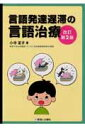 言語発達遅滞の言語治療改訂第2版 [ 小寺富子 ]