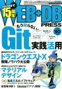 WEB+DB PRESS(v...