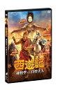 西遊記 孫悟空 vs 白骨夫人 [ アーロン・クォック ]