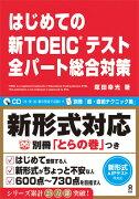 【定番】<br />はじめての新TOEICテスト全パート総合対策