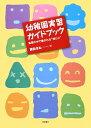 幼稚園実習ガイドブック