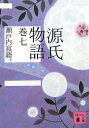 源氏物語 巻七 (講談社文庫) [ �