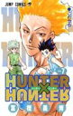 HUNTER×HUNTER(7) (ジャンプコミックス) [