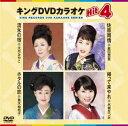 キングDVDカラオケHit4 Vol.153 [ (カラオケ) ]
