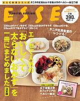 エッセで人気の「おいしくて太らないおかず」を一冊にまとめました