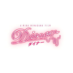 Diner ダイナー Blu-ray 豪華版【Blu-ray】 [ <strong>藤原竜也</strong> ]