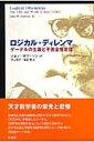 樂天商城 - ロジカル・ディレンマ ゲーデルの生涯と不完全性定理 [ ジョン・W.ドーソン ]