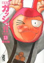 金色のガッシュ!!(13) (講談社漫画文庫) [ 雷句 誠 ]