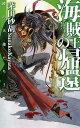 海賊王の帰還 暁の天使たち3 (C・novels fantasia) [ 茅田砂胡 ]