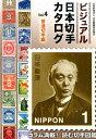 ビジュアル日本切手カタログ(vol.4(普通切手編)) [ 日本郵趣協会 ]