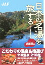 日本の名湯を旅する(〈北海道〉編)