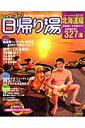 レッツ・ゴー!日帰り湯(北海道編 2010)