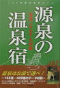 源泉の温泉宿(関西・中国・四国・九州編)