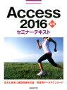 Access 2016基礎セミナーテキスト 日経BP社