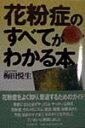 【送料無料】花粉症のすべてがわかる本