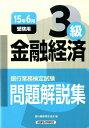 金融経済3級(2015年6月受験用) [ 銀行業務検定協会 ]