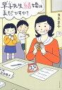 早子先生結婚はまだですか?