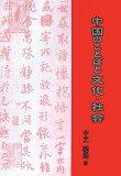 【】中国のことばと文化?社会