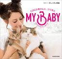 MY BABY COCO美さんと、ジジ吉と [ ダレノガレ明...