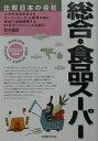 総合・食品スーパー(2004年度版)