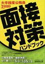 大卒程度公務員面接対策ハンドブック(2010年度版)