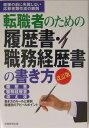 転職者のための履歴書・職務経歴書の書き方改訂版