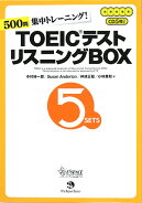 TOEICテストリスニングBOX(解答・解説編)