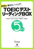TOEICテスト リーディングBOX 500問集中トレーニング!