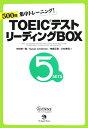 TOEICテストリーディングBOX(解答・解説編)