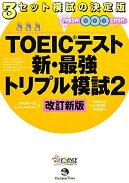 TOEICテスト新・最強トリプル模試(2)改訂新版
