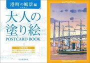 大人の塗り絵POSTCARD BOOK(港町の風景編)