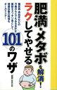 【バーゲン本】肥満・メタボを解消!ラクしてやせる101のワザ [ 健康編集部 編 ]