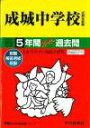 成城中学校(平成29年度用)