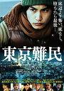 東京難民【Blu-ray】 [ 中村蒼 ]