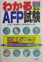 わかるAFP試験5訂版