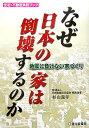 なぜ日本の家は倒壊するのか [ 杉山義孝 ]