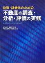 投資・証券化のための不動産の調査・分析・評価の実務