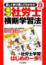 【送料無料】楽学社労士横断学習法(平成23年版)