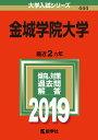 金城学院大学(2019) (大学入試シリーズ)